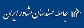 جامعه مهندسان مشاور ایران